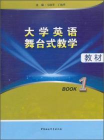 大学英语舞台式教学教材(BOOK1)