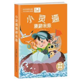 小灵通漫游未来-叶永烈经典科幻童话