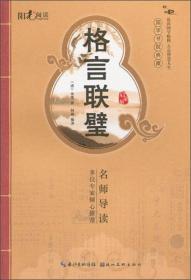 国学书院典藏:格言联璧(启蒙版)