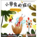 小甲虫的旅行(全彩绘本故事书)
