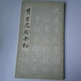 黄自元楷书帖  35号