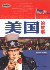 中国通史系列:美国的故事(青少年彩图版)