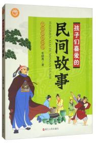中华经典精选:孩子们喜爱的民间故事