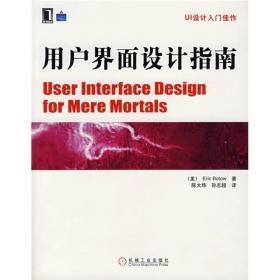用户界面设计指南