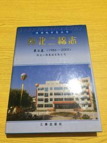 西北二棉志 第二卷(1986-2002)