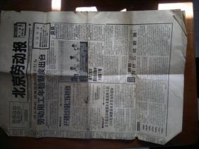 北京劳动报/1996.7.30/第14期/总第86期