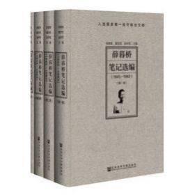 薛暮桥笔记选编(1945~1983  全四册)