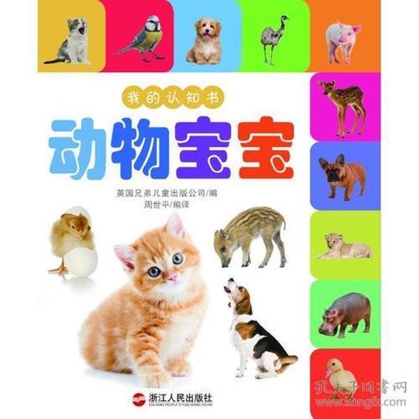 我的认知书?动物宝宝