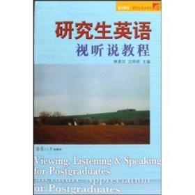 研究生英语视听说教程