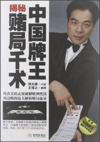 中国牌王揭秘赌局千术