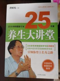25位顶级健康专家25堂课:养生大讲堂【南车库】11