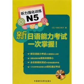 新日语能力考试一次掌握!听力强化训练N5 日 今泉江利子 外语教学与研究出版社 9787513510073