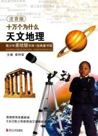 小笨熊经典读物 注音版十万个为什么 天文地理