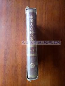 中国大百科全书 体育1982一版一印【特精装,带护封、护套】【非馆藏,库存未阅】(孔网独有)