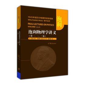 泡利物理学讲义 第一二三卷(第1,2,3卷