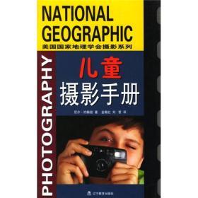 儿童摄影手册