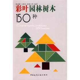 彩叶园林树木150种