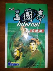 三国志 internet 攻略集 (游戏攻略)