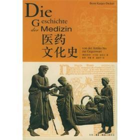 医药文化史