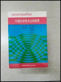 DI253541 中国科学技术法制管理【一版一印】