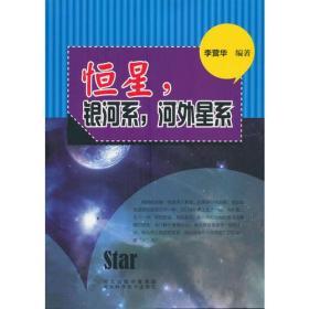 青少年科学探索之旅--恒星,银河系,河外星系