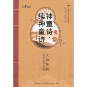 国学书院典藏 神童诗+续神童诗(青少版)(品读国学精粹 点亮智慧人生)