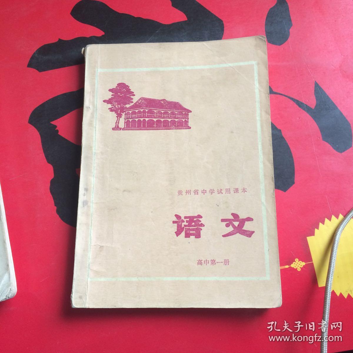 贵州省中学试用课本 语文 高中第一册