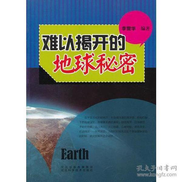 青少年科学探索之旅--难以揭开的地球秘密
