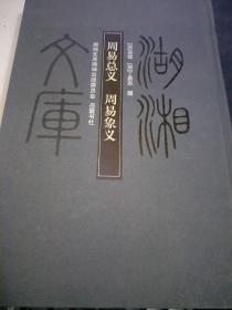 湖湘文库;周易总义.周易象义