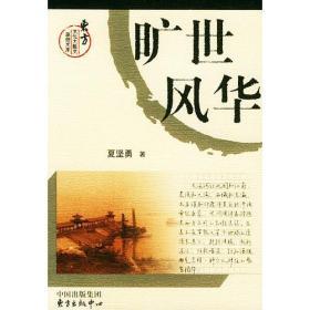 旷世风华:大运河传