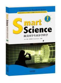 Smart Science:跟美国学生同步学科学(彩色英文版·Grade 7)