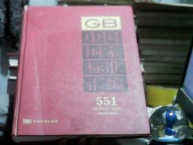 中国国家标准汇编551(GB 28831-28857)(2012年制定)