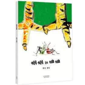 蝈蝈和蛐蛐(国际安徒生奖提名画家熊亮作品,中国原创绘本经典,原汁原味的中国故事)