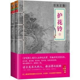 古龙文集:护花铃(上下2册)(CZ)
