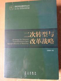 国家发展战略研究丛书:二次转型与改革战略