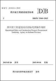 四川省工程建设项目招标代理操作规程