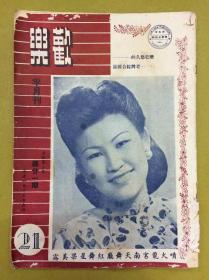 稀见:民国38年 · 新加坡出版 · 娱乐期刊【欢乐】第21期---封面:喷火龙宫南天舞厅红舞星梁美露