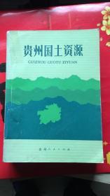 贵州国土资源