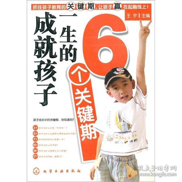成就孩子一生的6个关键期