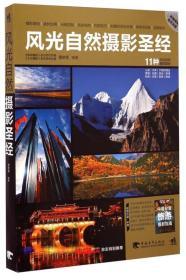 现货风光自然摄影 雷依里 9787515327563 中国青年出版社 雷依里
