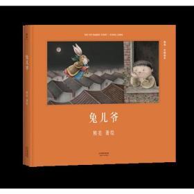兔儿爷(首位提名国际安徒生奖的中国插画家;真正原汁原味的中国原创绘本;中国古典文化与传说的启蒙书)