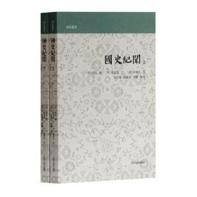 国史纪闻(全二册)
