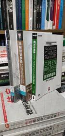 现货  程大锦  图解建筑构造  结构  绿建筑  系列   3本一套