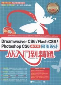 DreamweaverCS6FlashCS6PhotoshopCS6中文版网页设计从入门到精通