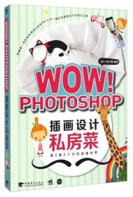 WOW PHOTOSHOP插画设计私房菜