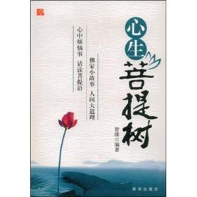 心生菩提树 智缘 新华出版社 9787501185559