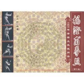 杨澄甫拳照:1931年拳架及其使用法(第2版)