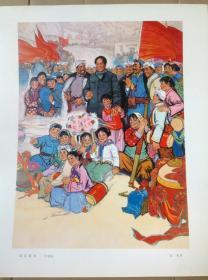 1973年 纪念毛主席《在延安文艺座谈会上的讲话》发表三十周年 美术作品选 宣传画