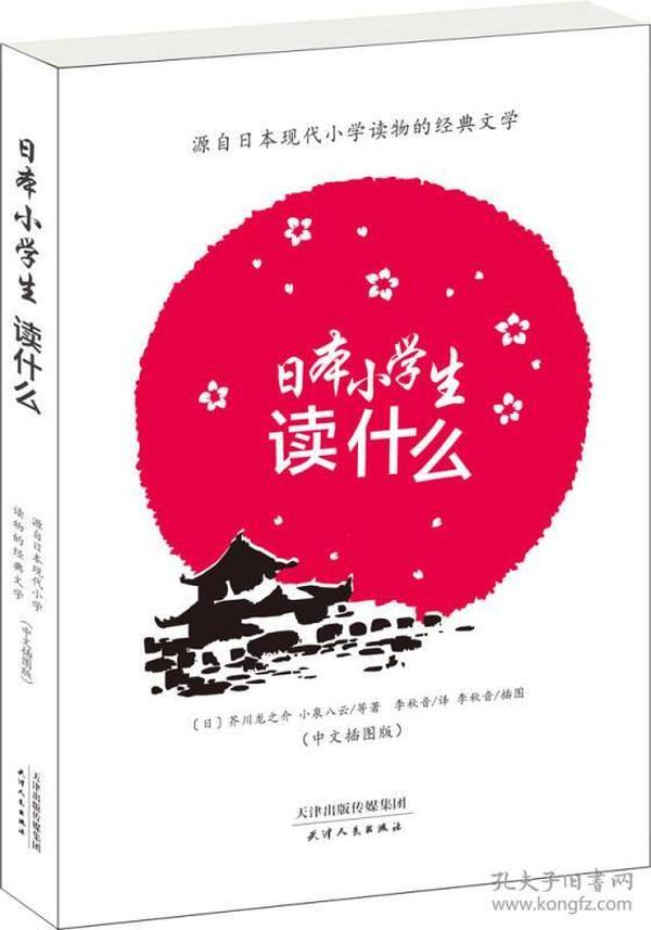 日本小学生读什么:源自日本现代小学读物的经典文学(中文插图版)