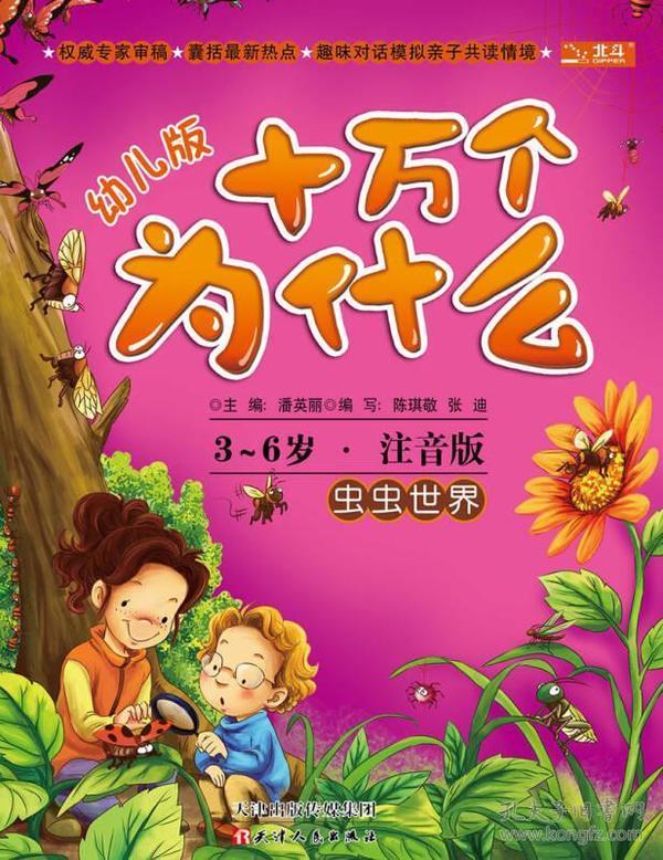 十万个为什么:虫虫世界(幼儿版)(3-6岁·全彩注音版)